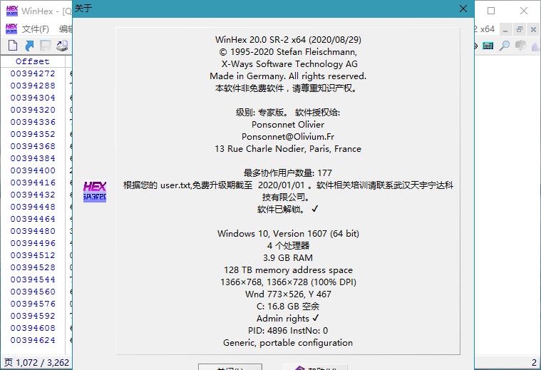 winhex专家版,文件编辑器,16进制编辑器,磁盘编辑器,十六进制编辑器,Hex十六进位编辑器,Hex编辑器,磁盘数据编辑器,磁盘扇区编辑器,数据恢复软件,镜像恢复工具
