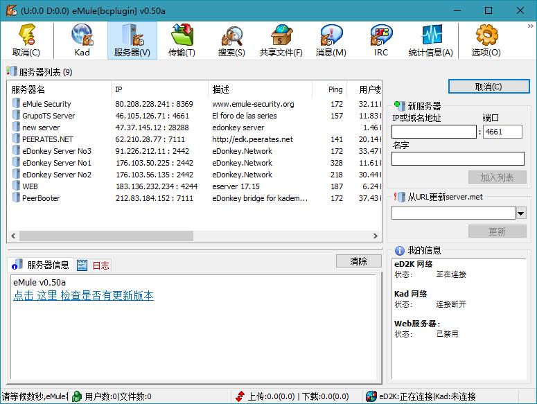比特彗星 BitComet v1.74 解锁全功能豪华版