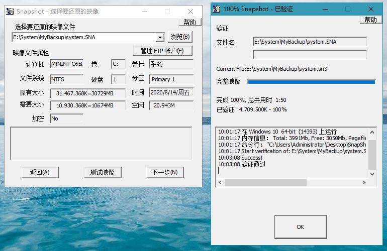 Drive SnapShot v1.48.0.18862 汉化注册版