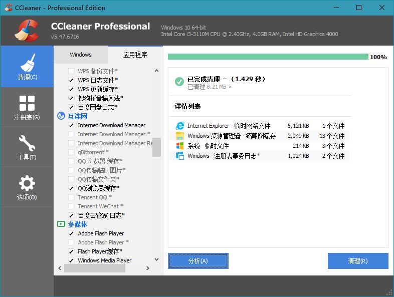 CCleaner v5.77.8521 Professional Editon