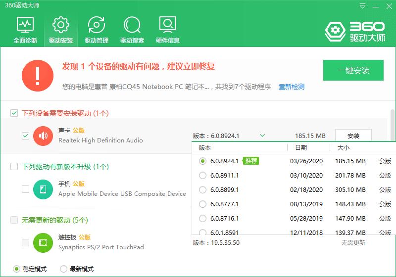 360驱动大师 v2.0.0.1650 纯净版绿色单文件