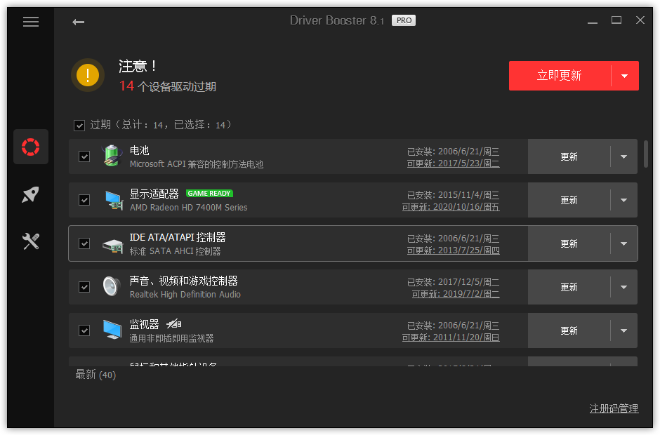 Driver Booster PRO v8.2.0.305 绿色便携版
