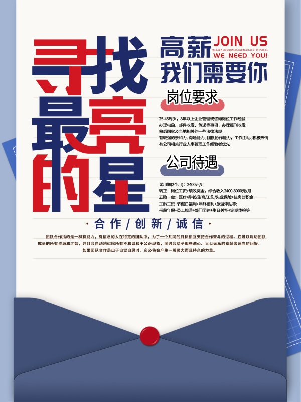 高薪招聘海报设计源文件1113