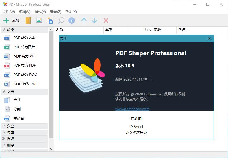 PDF Shaper Professional v10.6 解锁专业版