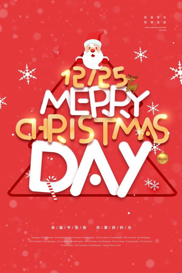 圣诞节卡通海报设计PSD素材1114