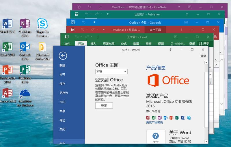 微软Office 2016 批量授权版21年04月更新版