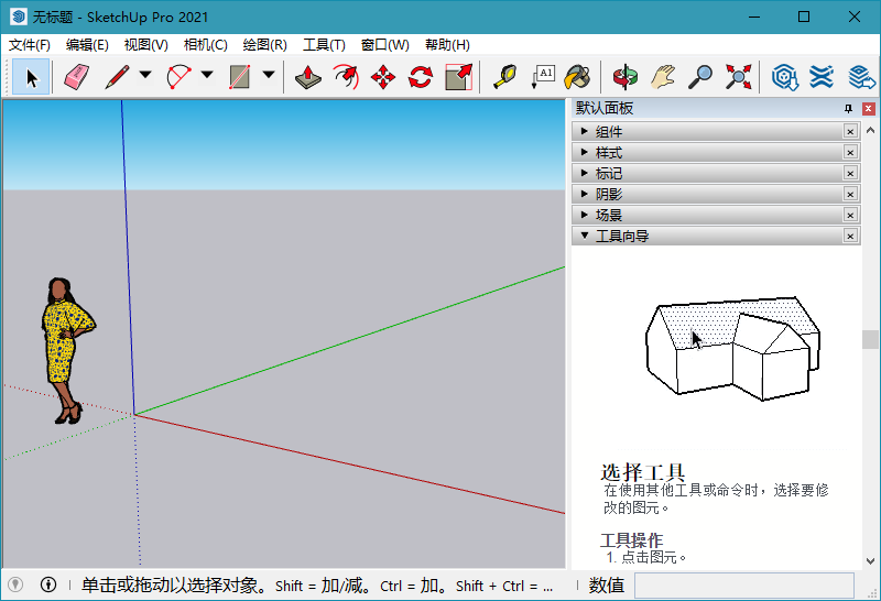 SketchUp Pro 2021 v21.0.339 中文免激活绿色版