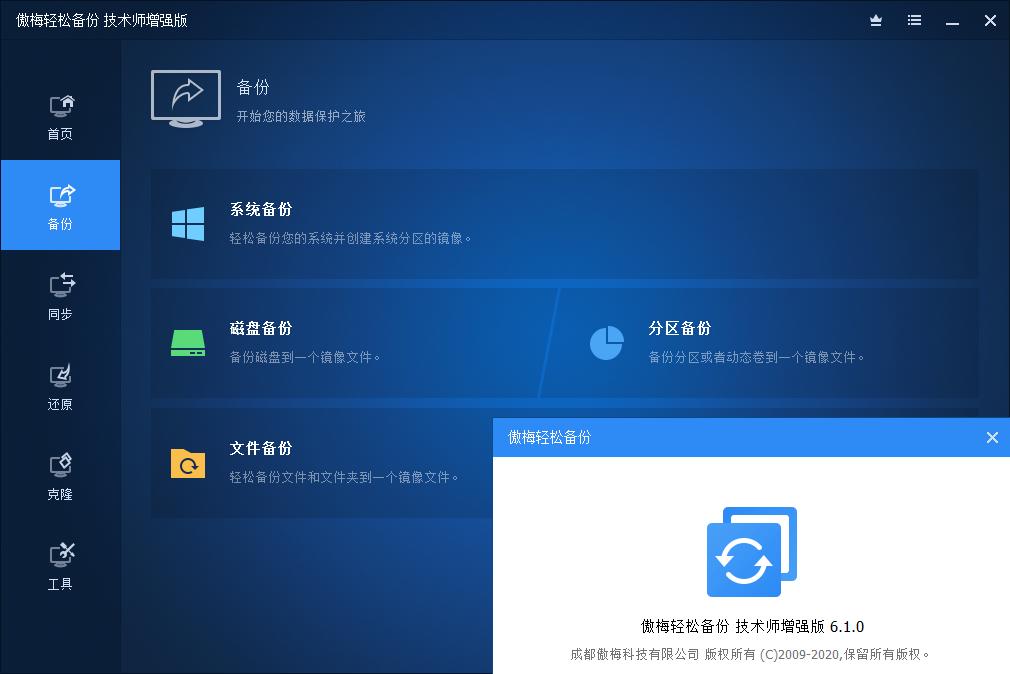 傲梅轻松备份技术师增强版 v6.3.0 绿色便携版