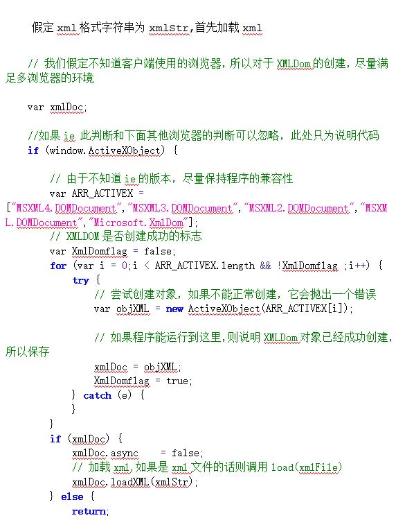 使用javascript解析xml文件或xml格式字符串 中文_前端开发教程