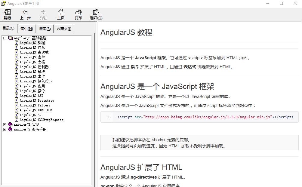 AngularJS参考手册 中文CHM_前端开发教程