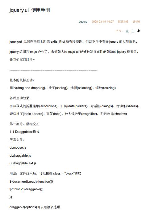 jquery.ui 使用手册 中文_前端开发教程