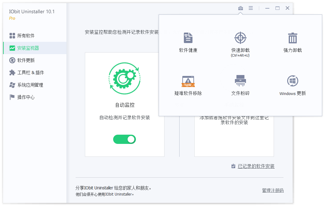 IObit Uninstaller Pro 10.2.0.15 绿色便携版