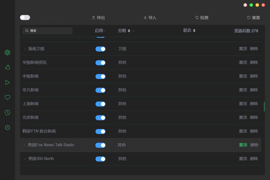 ZY Player 2.6.10 PC版 | 全网影视资源播放器