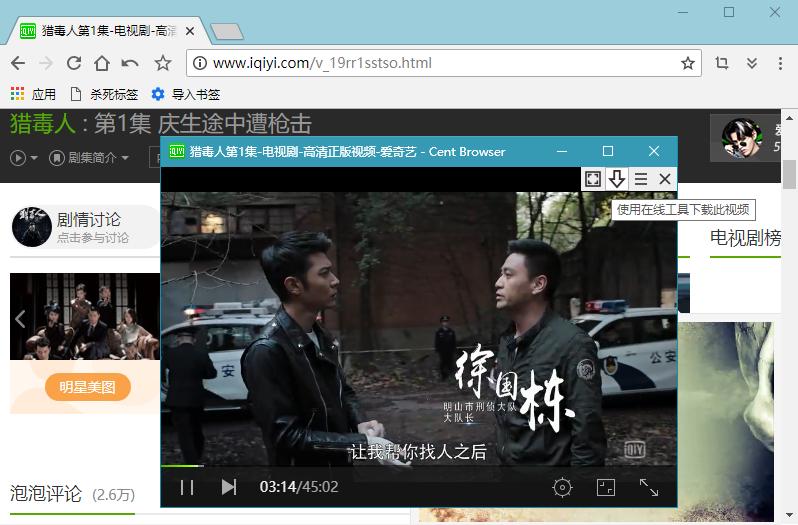 百分浏览器Cent Browser v4.3.9.248 正式版