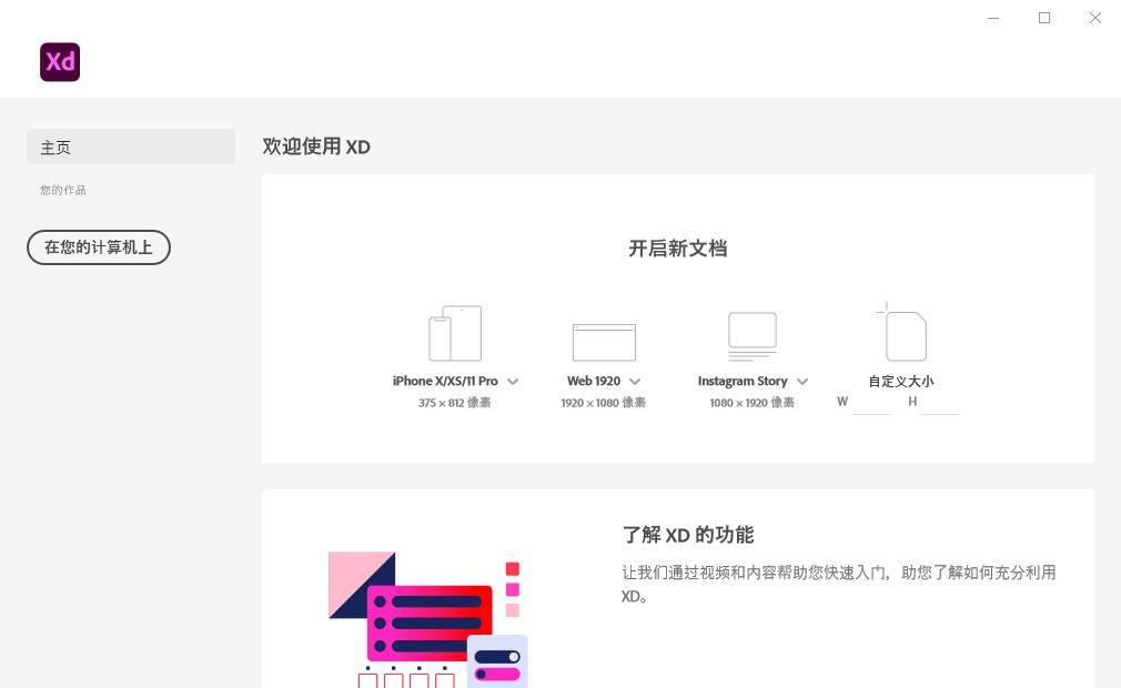 交互设计软件 Adobe XD 2021 v37.1 特别版
