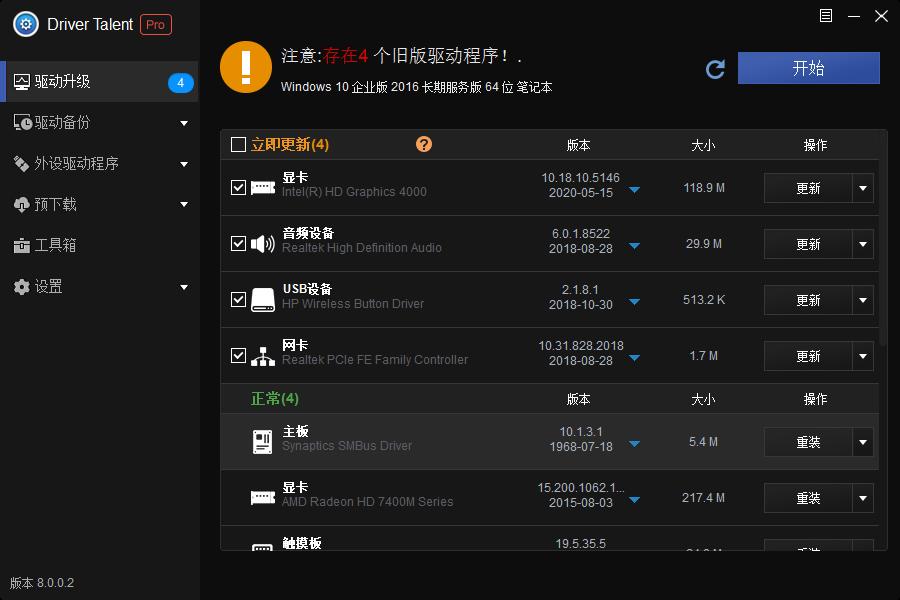 驱动人生 Driver Talent Pro v8.0.0.6 汉化版
