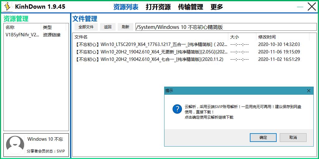 KinhDown v2.0.37 度盘免登陆高速下载工具