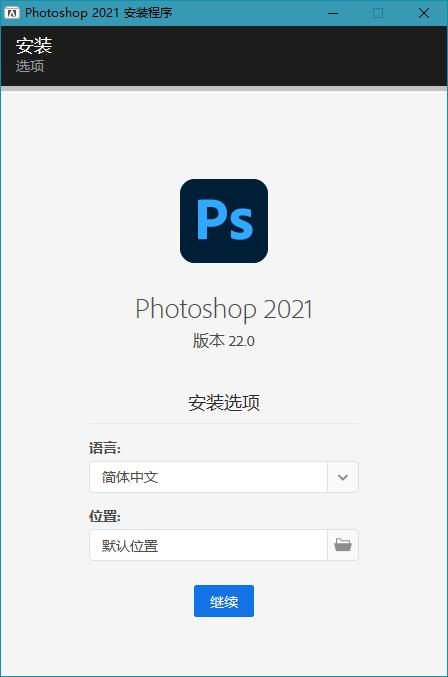 Adobe Photoshop 2021 22.1.1.138 特别版