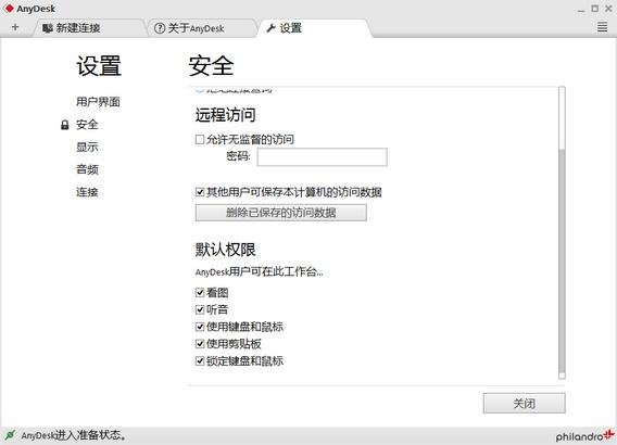 AnyDesk v6.1.5 , 免费小巧较流畅的远程工具