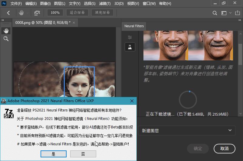 Adobe Photoshop 2021 22.1.1 绿色精简版