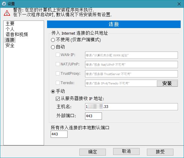 远程协助工具TrustViewer 2.7.1 Build 4073