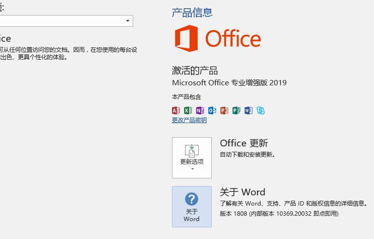 微软Office 2019 批量授权版20年12月更新版