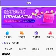 【淘宝京东v8全开源版】亲测2020最新v8淘宝京东自动抢单系统源码+服务器运营版本直接打包
