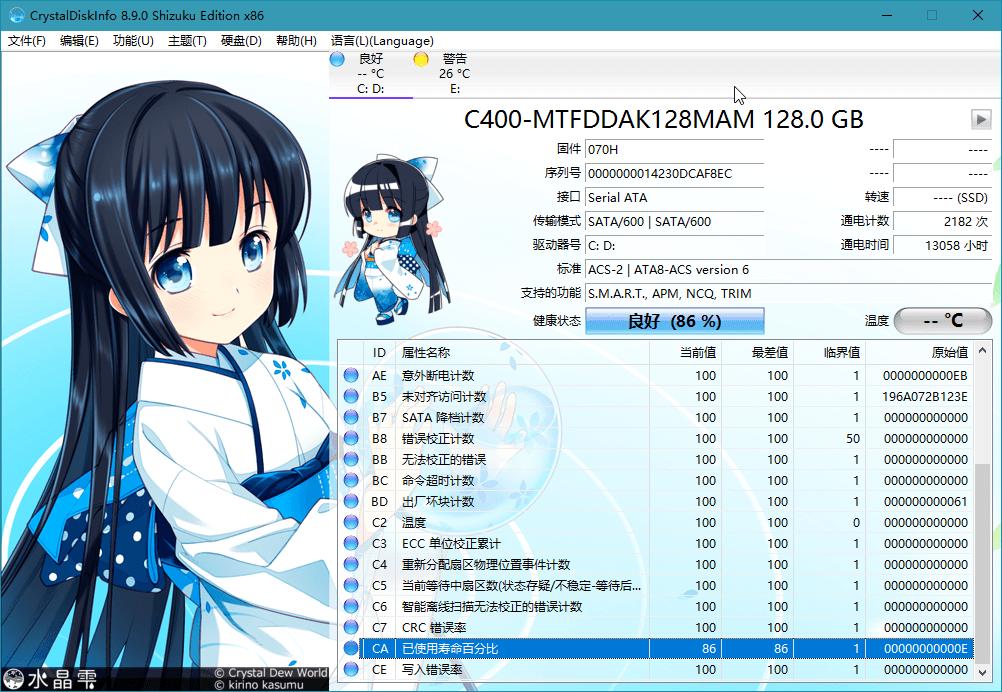 硬盘检测工具CrystalDiskInfo v8.9.0 正式版
