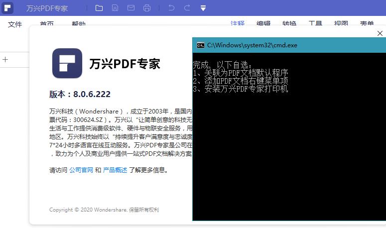 万兴PDF专家v8.0.6.222 简体中文绿色特别版
