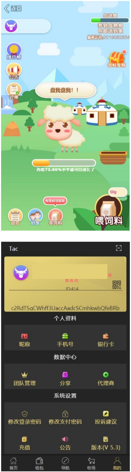【token虚拟币】农场牧场游戏区块链usdt新版本[多语言+已过D盾清后门]