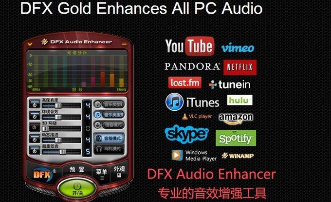 音响增强虚拟声 FxSound 2 Pro 1.1.0.0 x64