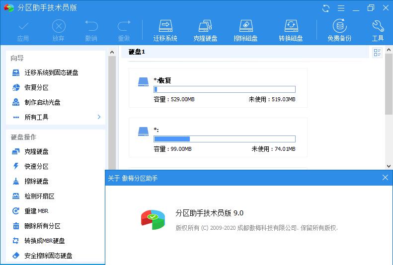 分区助手技术员版v9.1.0(31.12.2020) 特别版