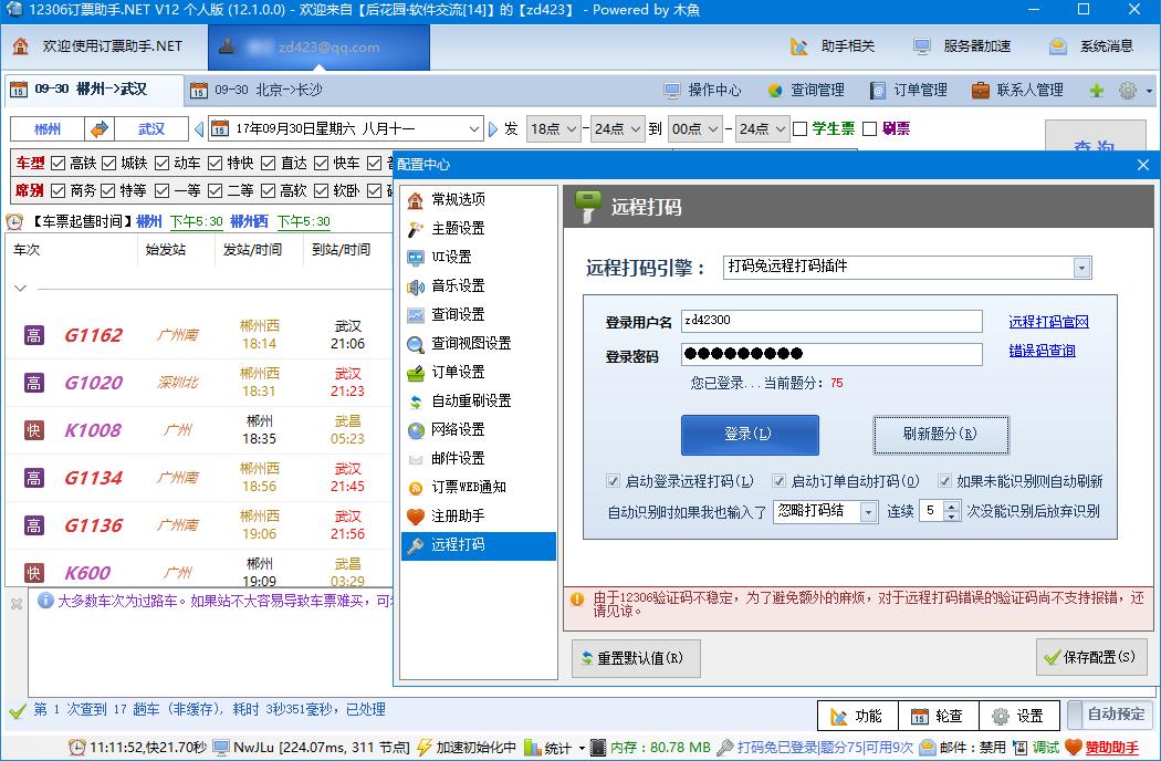 春运火车票开抢! 12306订票助手.NETv12.30