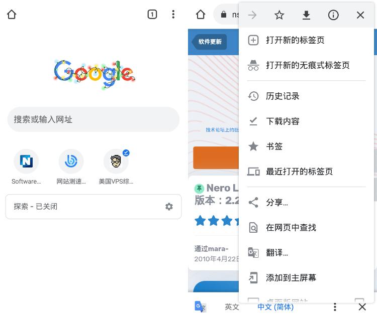 Android Google Chrome - 87.0.4280.101