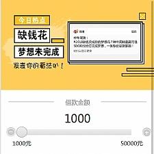 小额现金贷源码最新修复版本_网络贷款系统源码_可封装APP