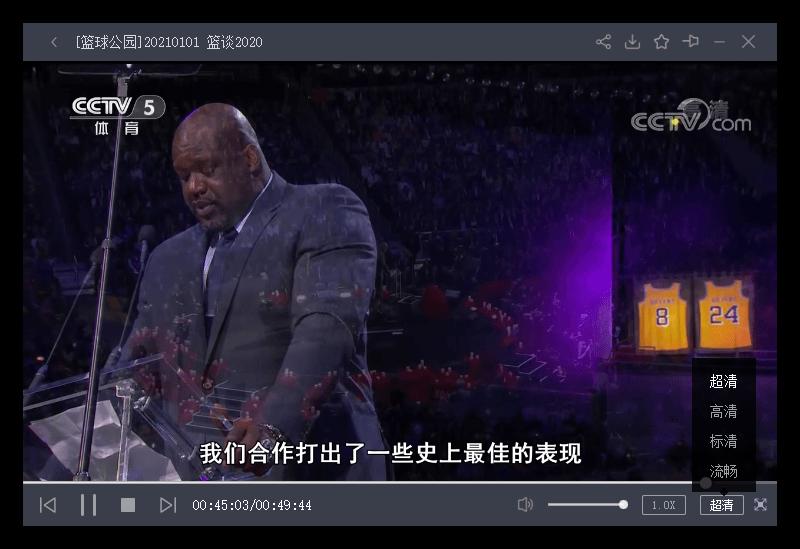 央视影音PC版客户端 v4.6.7.2去除广告绿色版
