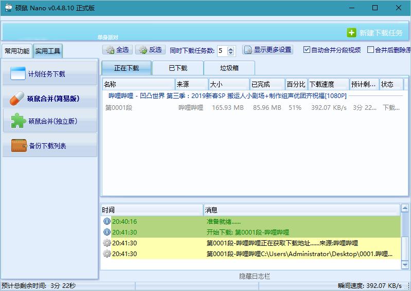 硕鼠 Nano v0.4.8.10 正式版去除广告绿色版