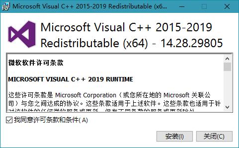 Microsoft Visual C++ 2019 v14.28.29805