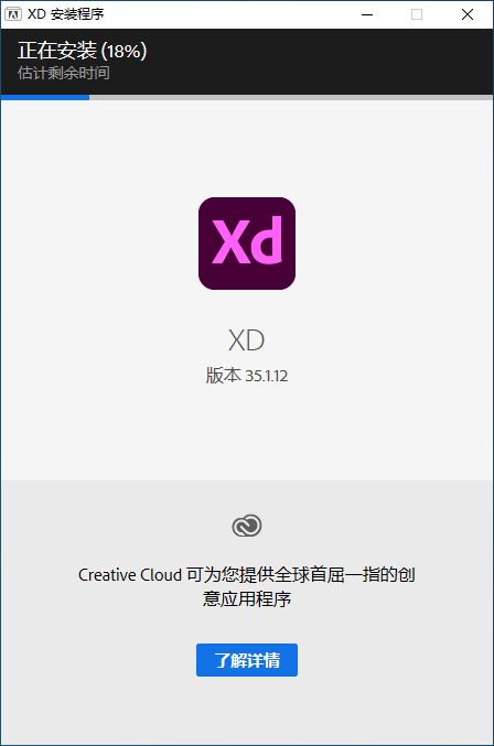 交互设计软件 Adobe XD 2021 v36.0 特别版