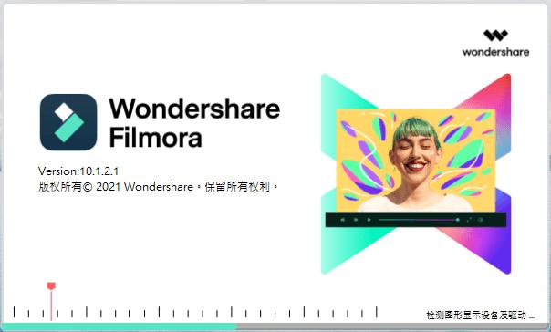 万兴神剪手 Filmora v10.1.2 中文绿色特别版