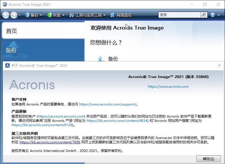 Acronis True Image 2021 25.6.1 PE单文件