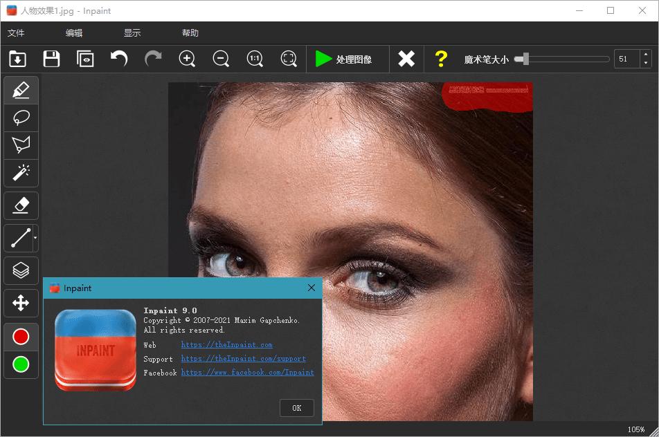 图片去水印利器 Inpaint v9.0.1 免注册单文件