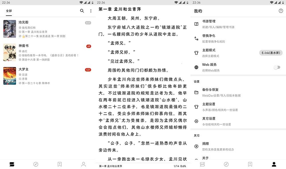 阅读v3.21.041415开源看小说神器