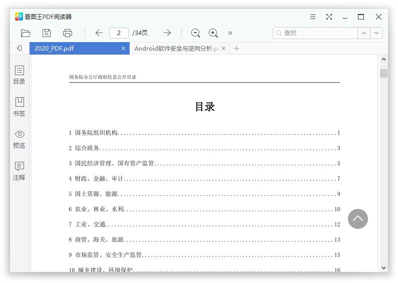 2345看图王 v10.2.0.8989 去广告绿色纯净版