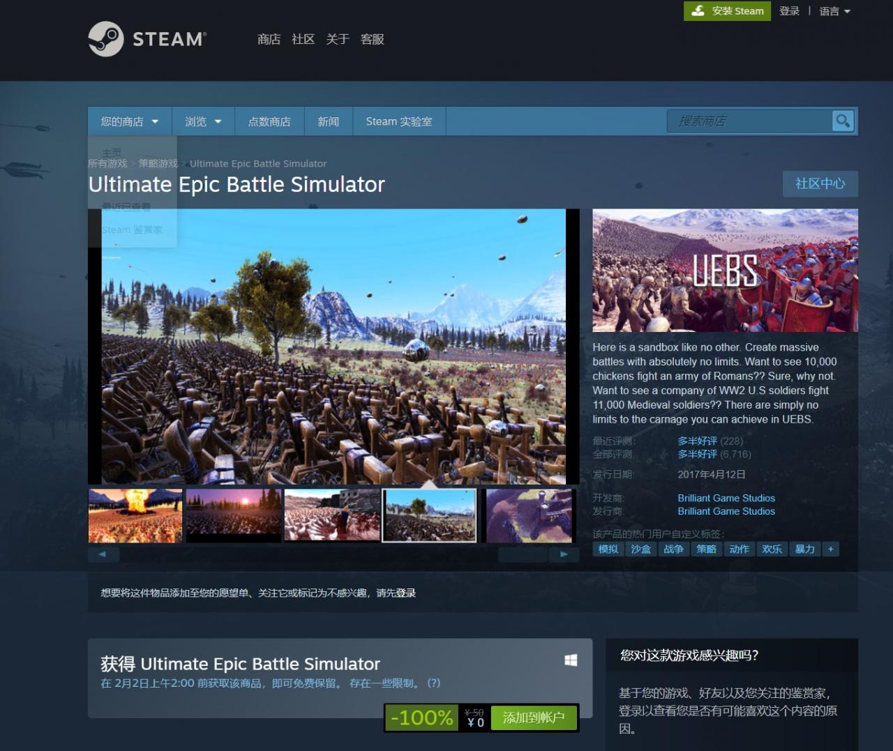 Steam 喜加一:免费领取沙盒战争策略游戏《史诗战争模拟器》