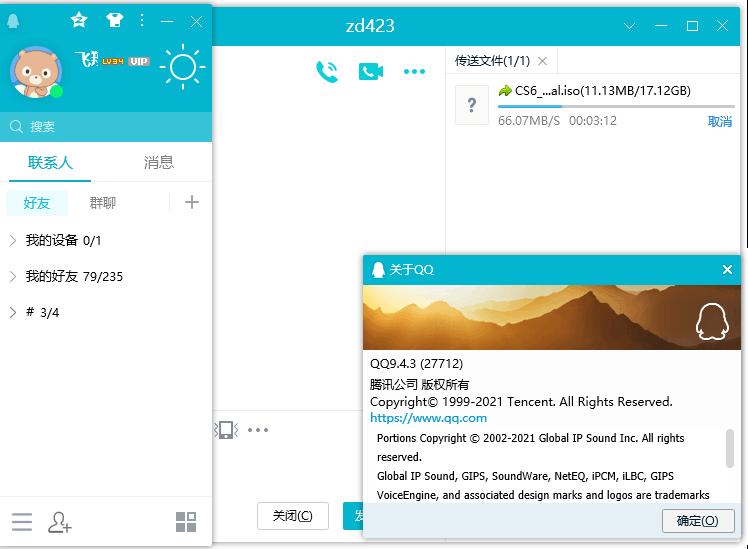 QQPC版 v9.4.3(27712) 去除广告绿色纯净版