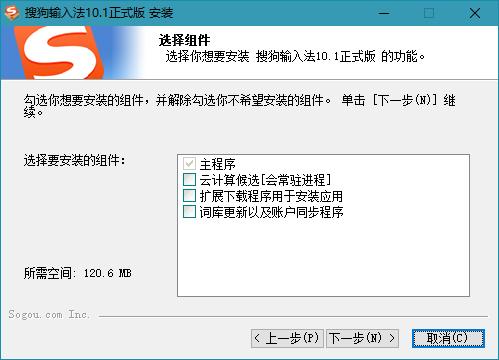 搜狗输入法PC版 v10.1.0.4428 去广告纯净版