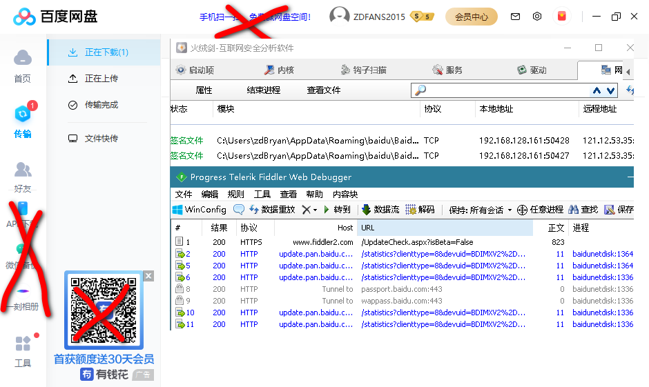 百度网盘PC客户端 v7.1.1.20 去除广告绿色版