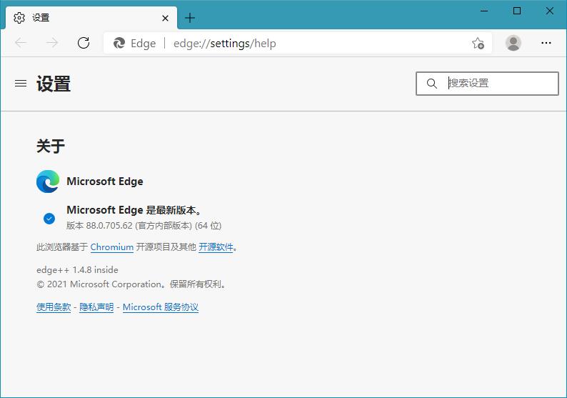 Microsoft Edge 88.0.705.62 Stable 正式版