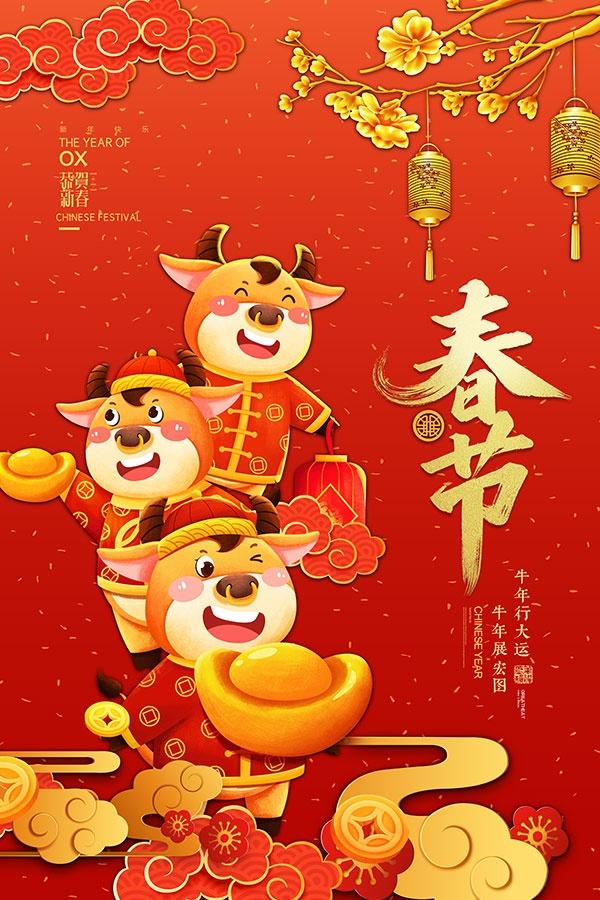 2021春节新年海报设计PSD206